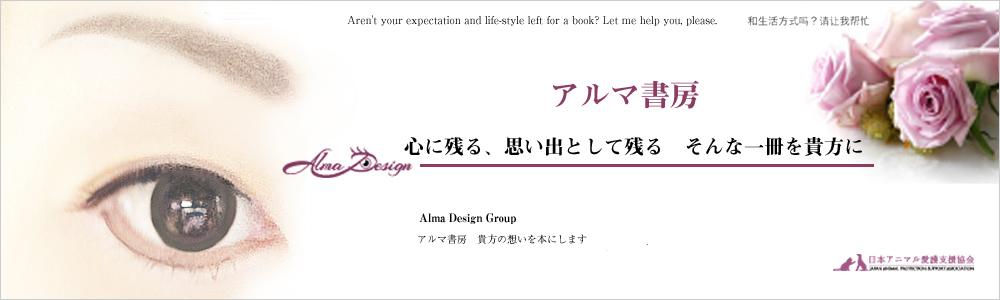 AlmaDesign ~ アルマ書房 あなたの思い、生き方を本に残しませんか