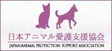 アニマル愛護支援協会