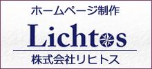 株式会社リヒトス